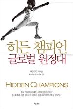 도서 이미지 - 히든 챔피언 - 글로벌 원정대