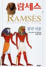 도서 이미지 - 람세스 1 - 빛의 아들