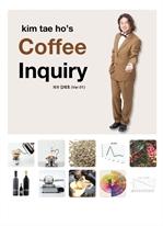 도서 이미지 - Kim tae ho's Coffee Inquiry