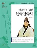 도서 이미지 - 한국철학사