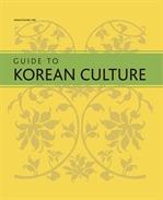 도서 이미지 - Guide To Korean Culture