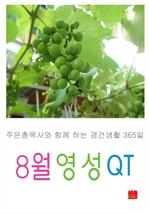 도서 이미지 - 8월 영성큐티