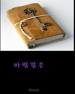 도서 이미지 - 하루 10분 마법같은 영어 독해 레터 1
