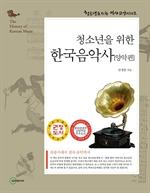 도서 이미지 - 한국음악사 (양악편)