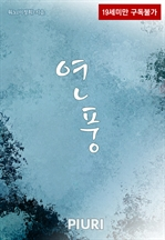 도서 이미지 - 연풍