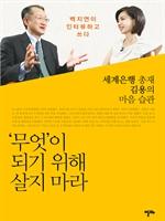 도서 이미지 - 무엇이 되기 위해 살지 마라 - 세계은행 총재 김용의 마음 습관