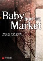 도서 이미지 - 베이비 마켓 (Baby Market)
