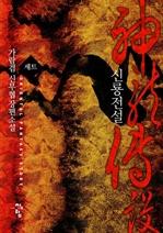 도서 이미지 - [합본] 신룡전설 (전6권/완결)
