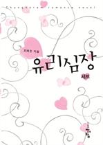 도서 이미지 - [합본] 유리심장 (전2권/완결)