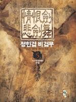 도서 이미지 - 정한검 비검무