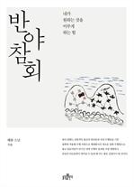 도서 이미지 - 반야참회
