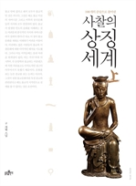 도서 이미지 - 사찰의 상징세계 (상)