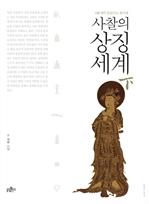 도서 이미지 - 사찰의 상징세계 (하)