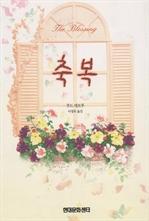 도서 이미지 - 축복