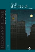 도서 이미지 - 〈헤르만 헤세 선집 12〉 잠 못 이루는 밤