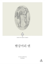 도서 이미지 - 〈에오스 클래식 010〉 빨강머리 앤