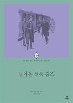 도서 이미지 - 〈에오스 클래식 013〉 돌아온 셜록 홈즈