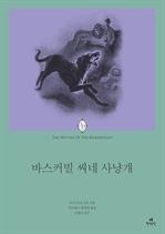 도서 이미지 - 〈에오스 클래식 018〉 바스커빌 씨네 사냥개