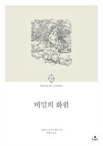 도서 이미지 - 〈에오스 클래식 020〉 비밀의 화원
