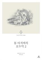 도서 이미지 - 〈에오스 클래식 022〉 톰 아저씨의 오두막 2