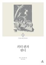 도서 이미지 - 〈에오스 클래식 023〉 피터 팬과 웬디