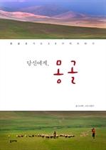 도서 이미지 - 당신에게, 몽골