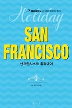 도서 이미지 - 〈최고의 휴가를 위한 여행 파우치 홀리데이 4〉 샌프란시스코 홀리데이 (2쇄)
