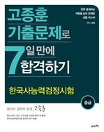 도서 이미지 - 고종훈 기출문제로 7일 만에 합격하기 - 중급