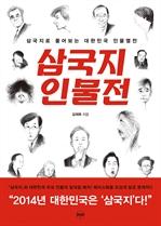 도서 이미지 - 삼국지 인물전 - 삼국지로 풀어보는 대한민국 인물열전