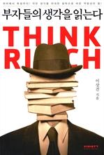 도서 이미지 - 부자들의 생각을 읽는다 - THINK RICH