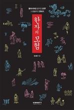 도서 이미지 - 한자의 모험 - 동아시아를 움직인 22자 그 종횡무진 연대기