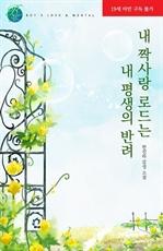 도서 이미지 - [합본] 내 짝사랑 로드는 내 평생의 반려 (전2권/완결)