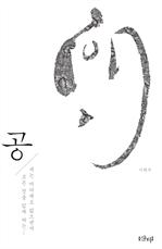 도서 이미지 - 공 (空)