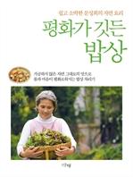 도서 이미지 - 평화가 깃든 밥상 : 쉽고 소박한 문성희의 자연 요리
