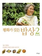 도서 이미지 - 평화가 깃든 밥상 2 반찬편 : 쉽고 맛있는 문성희의 자연식 반찬 125가지