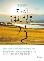 도서 이미지 - 대한민국 다시 걷고 싶은 길