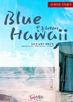 도서 이미지 - 블루 하와이 (Blue Hawaii) (전2권/완결)