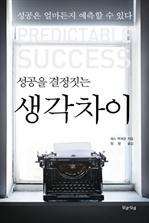 도서 이미지 - 성공을 결정짓는 생각차이 - 성공은 얼마든지 예측할 수 있다