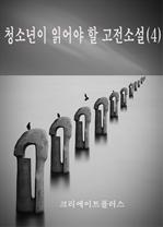 도서 이미지 - 청소년이 읽어야 할 고전소설 4