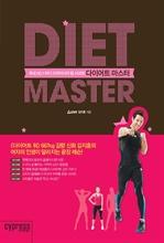 도서 이미지 - 다이어트 마스터 - 국내 NO.1 바디 디자이너의 탑 시크릿