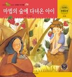 도서 이미지 - [팝콘수학동화04] 마법의 숲에 다녀온 아이