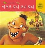 도서 이미지 - [팝콘수학동화06] 아오우 모니 모니 모니