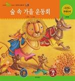 도서 이미지 - [팝콘수학동화15] 숲 속 가을 운동회