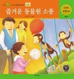도서 이미지 - [팝콘수학동화19] 즐거운 동물원 소풍