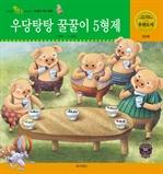 도서 이미지 - [팝콘수학동화24] 우당탕탕 꿀꿀이 5형제