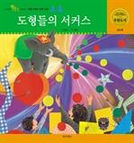 도서 이미지 - [팝콘수학동화30] 도형들의 서커스
