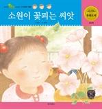 도서 이미지 - [팝콘수학동화36] 소원이 꽃피는 씨앗