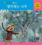 도서 이미지 - [팝콘수학동화38] 생각하는 나무