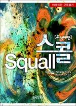 도서 이미지 - [합본] 스콜 (Squall) (무삭제판) (전2권/완결)