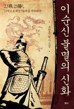도서 이미지 - 이순신 불멸의 신화 - 조정우 역사소설